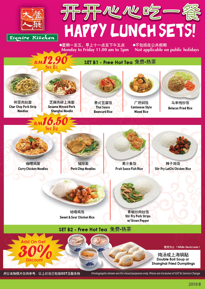 Special Promotions | Esquire Kitchen